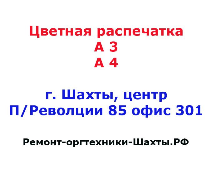 A3, A4 raspechatka