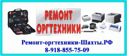 Remon_orgtehniki