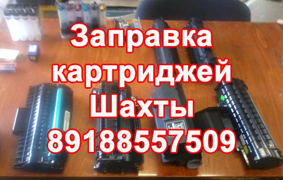 Zapravka_kartridj